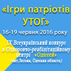 """""""Ігри патріотів УТОГ 2016"""""""