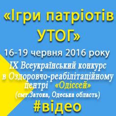 """""""Ігри патріотів УТОГ 2016"""" #відео"""