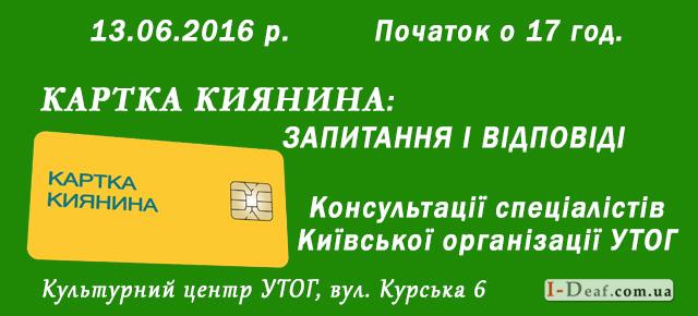 слайдер_3kv_13-07-16_Kartka_Kiyanina