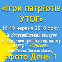 """""""Ігри патріотів УТОГ 2016"""" день 1 #фото"""