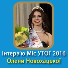 Інтерв'ю Міс УТОГ 2016 Олени Новохацької