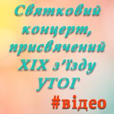 Cвятковий концерт присвячений XIX з'їзду УТОГ #відео