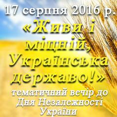 «Живи і міцній, Українська державо!»