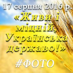 «Живи і міцній, Українська державо!» #фото