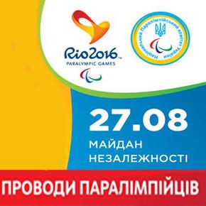 Проводи в  Ріо-де-Жанейро паралімпійської збірної команди України.