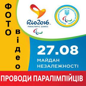 Проводи паралімпійської команди України.  #фото #відео