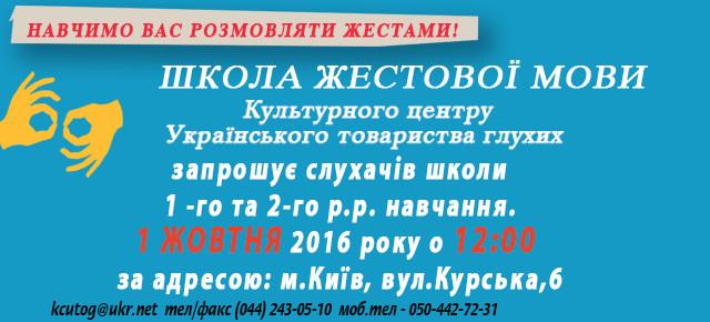 Запрошуємо слухачів школи української жестової мови 1 -го та 2-го р.р. навчання.