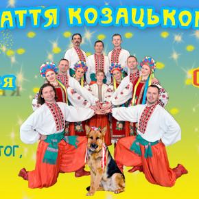 «Ми – браття козацького роду!» 22 жовтня  2016 року.