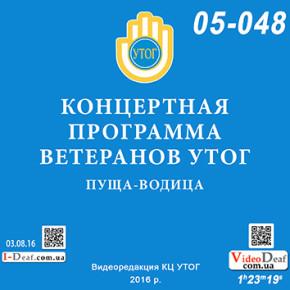 Концертна програма ветеранів УТОГ.