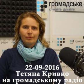 Тетяна Кривко на громадському радіо.