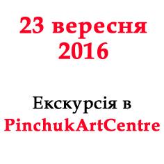 Екскурсія в PinchukArtCentre