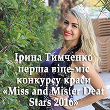 Ірина Тимченко стала першою віце-міс на міжнародному конкурсі краси «Miss and Mister Deaf Stars 2016»