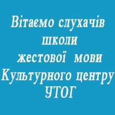Вітаємо слухачів школи жестової мови КЦ УТОГ