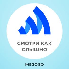 На одном из каналов MEGOGO 100% контента  транслируется с сурдопереводом.