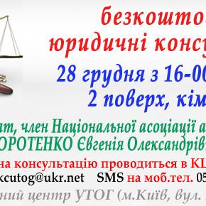 Безкоштовні юридичні консультації нечуючих 28 грудня 2016
