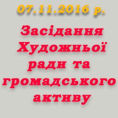 Засідання  Художньої ради та  громадського  активу 07-11-2016