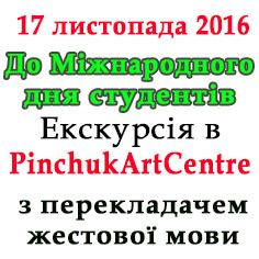 Екскурсія в PinchukArtCentre 17-11-16