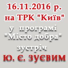 На ТРК «Київ» — зустріч з Юрієм Зуєвим