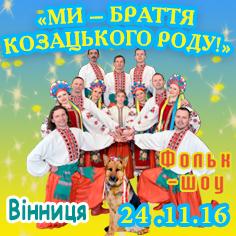 «МИ – БРАТТЯ КОЗАЦЬКОГО РОДУ!» Гастролі театру «РАЙДУГА» в м. Вінниця