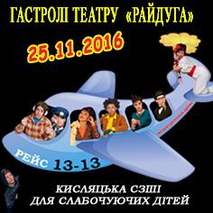 «РЕЙС 13-13». Гастролі театру «РАЙДУГА» в Кисляцькій СЗШІ