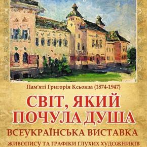 Всеукраїнської виставки живопису та графіки глухих художників