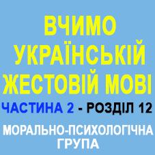 Відеословник жестової мови. Частина 2, розділ 12