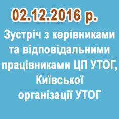 Зустріч з керівниками ЦП УТОГ, Київської організації УТОГ. #фото