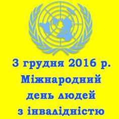 Конвенція ООН  про права інвалідів