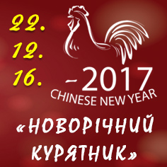 «НОВОРІЧНИЙ КУРЯТНИК» - вечірка у клубі «Ветеран».