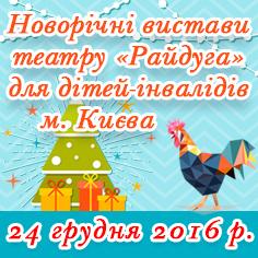 Новорічні вистави театру «Райдуга» для дітей-інвалідів міста Києва.