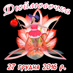 «ДЮЙМОВОЧКА» - новорічна прем'єра  в театрі «Райдуга»