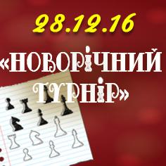 «НОВОРІЧНИЙ ТУРНІР» святкова вечірка у Клубі любителів шахів.