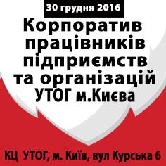Новорічний корпоратив для працівників підприємств та організацій УТОГ м.Києва.