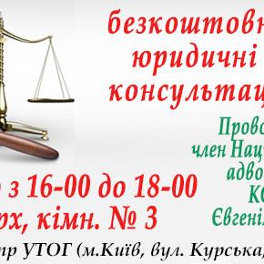 Безкоштовні юридичні консультації нечуючих 15 лютого 2017