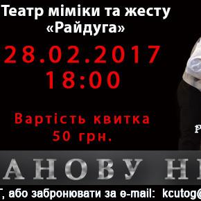 """""""В Іванову ніч..."""" вистава театру """"Райдуга"""" - 28 лютого 2017"""
