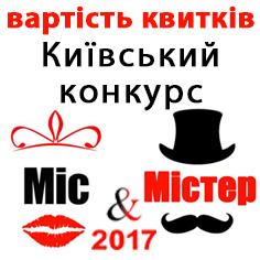 Вартість квитків на Київський конкурс Міss&Mister УТОГ 10 .02.17
