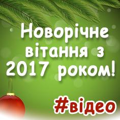 Новорічне вітання з 2017 роком!
