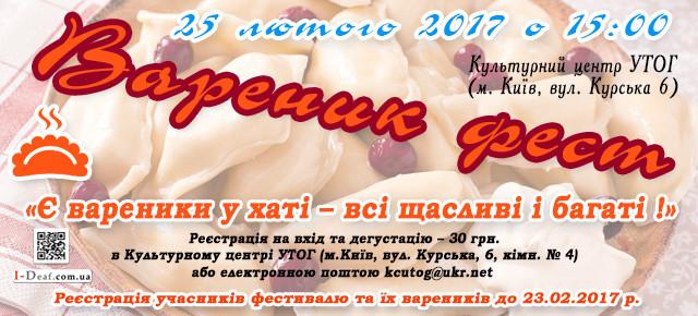 ВАРЕНИК – ФЕСТ. 25 лютого 2017 року.
