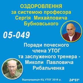 Рибальченко зарядка по меттодиці Бубновского