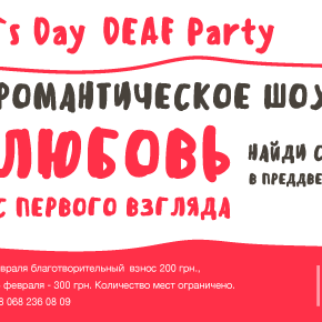 Вечеринка «Valentine's Day DEAF Parfy»