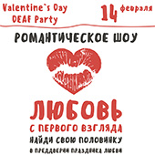 Вечеринка «Valentine's Day DEAF Parfy»
