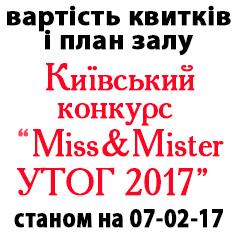 Вартість квитків і схема залу на Київський конкурс Міss&Mister УТОГ 10 .02.17, станом на 07-02-17.
