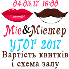 Вартість квитків і схема залу на конкурс Міss&Mister УТОГ 04 .03.17, станом на 24-02-17.
