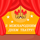 Щиро  вітаємо  всіх  прихильників  і   творців  з  МІЖНАРОДНИМ  ДНЕМ  ТЕАТРУ!