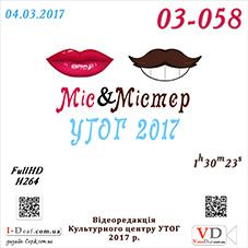 Конкурс «Miss&Mister УТОГ — 2017» # відео