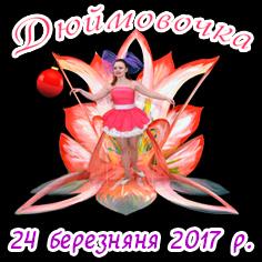 «ДЮЙМОВОЧКА» Ілюзійно-пластична вистава театру «Райдуга».