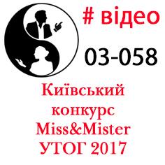 Київський конкурс «Miss&Mister УТОГ — 2017» #відео