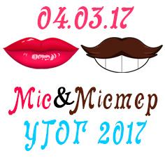 Міс Містер УТОГ 2017