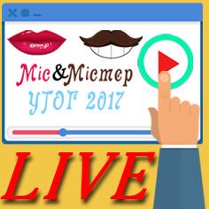 Онлайн трансляція Міс Містер УТОГ 2017