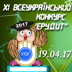 """XI Всеукраїнський конкурс  """"Ерудит"""""""